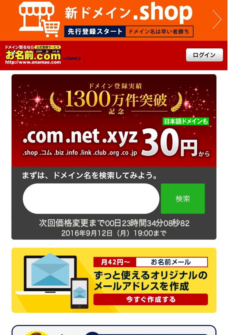 fc2blog_2016091119523377c.jpg