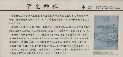 菅生神社01b