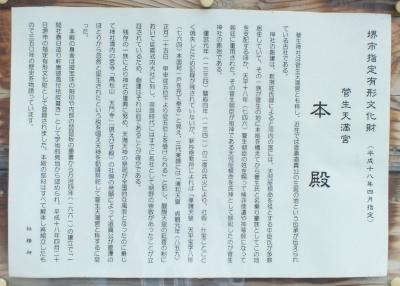 菅生神社01g