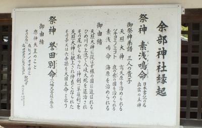 余部神社03