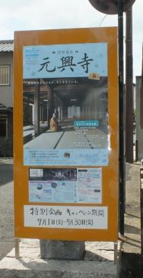 元興寺01