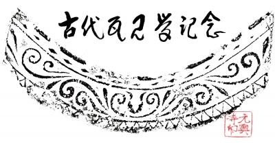 元興寺瓦04