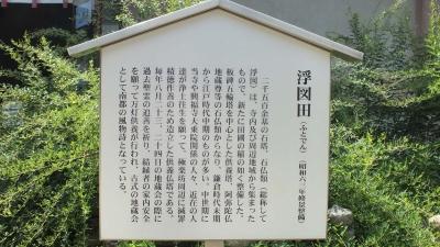 浮図田02