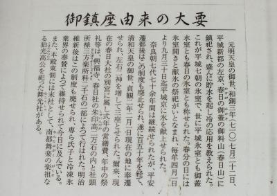 奈良氷室神社03