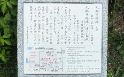 元興寺02