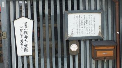 元興寺本堂跡01