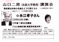 2016年5月22日 山口二郎講演会サイズ変更