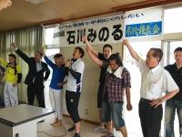 2016.6.19 団結ガンバロー2