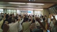 2016.6.19 団結ガンバロー
