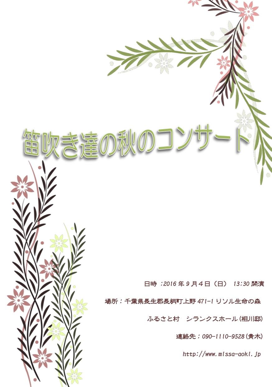 20160904_Fuefukitatino_Concert.jpg