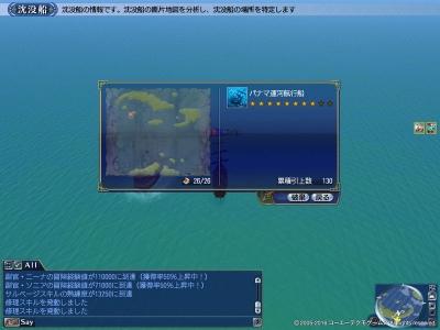 沈没船130隻目場所