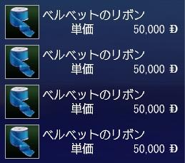 青のリボン