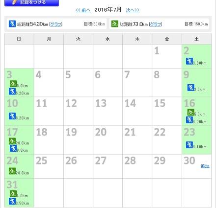 JogNote201607.jpg