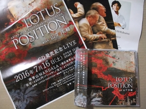 LOTUS POSITION with山下洋輔