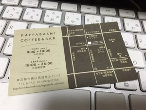 kappabashi_coffee