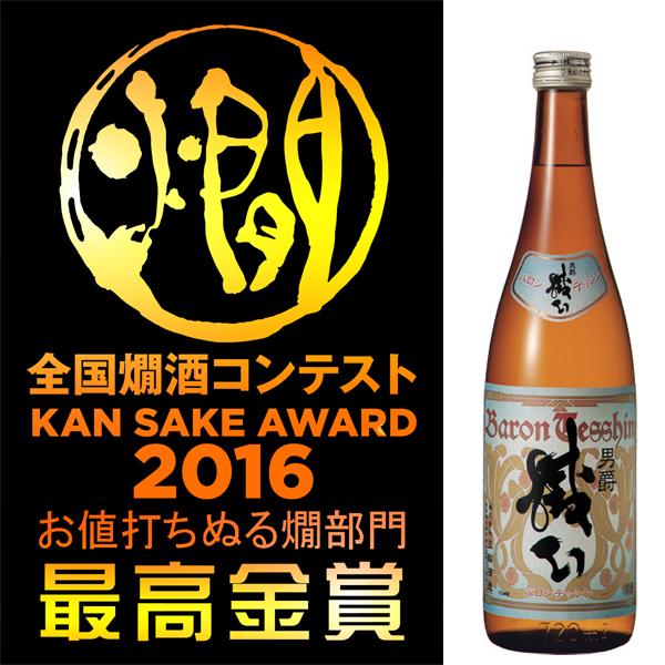 2016ぬる燗部門最高金賞