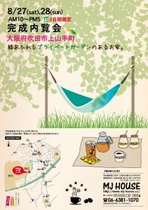 kamiyamate5.jpg