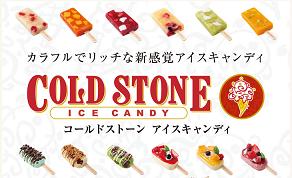 コールドストーンアイスキャンディ