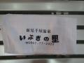 20160430千屋温泉