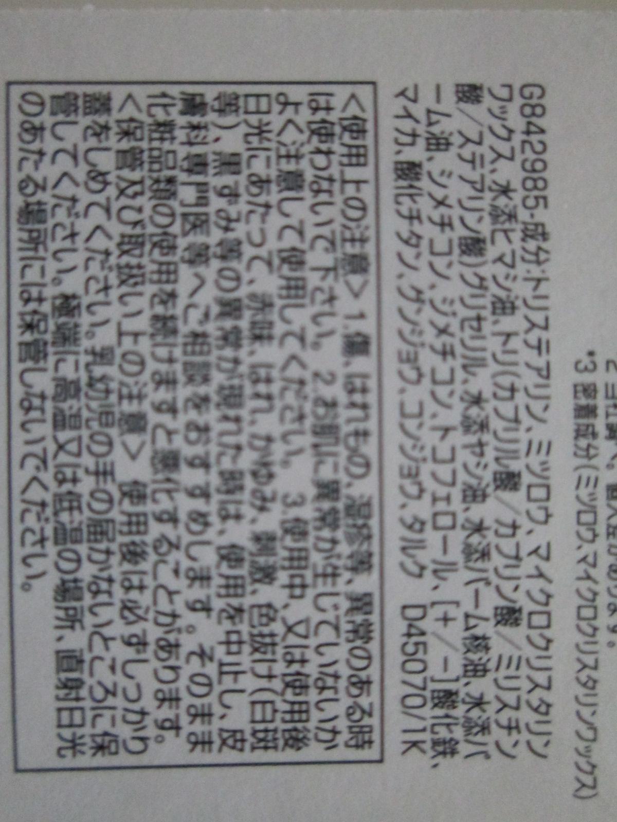 IMG_1467マスターブロウ (2)