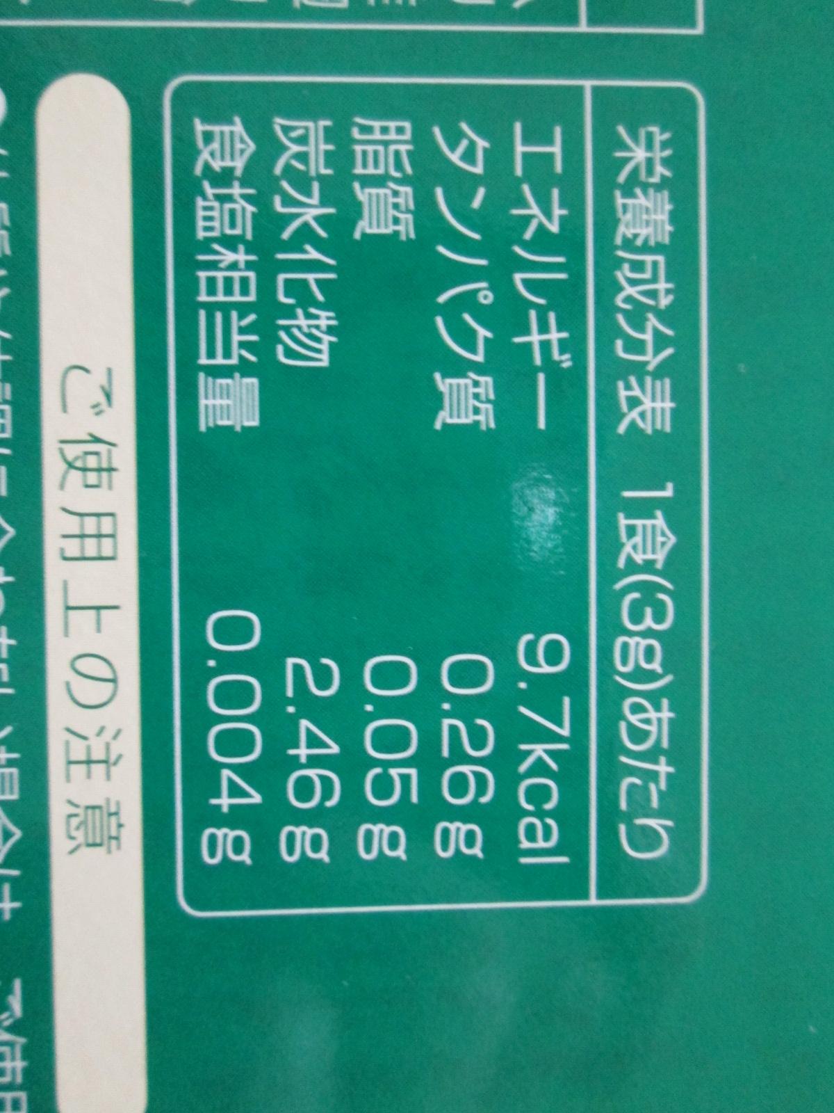 IMG_1303酵素青汁 (3)