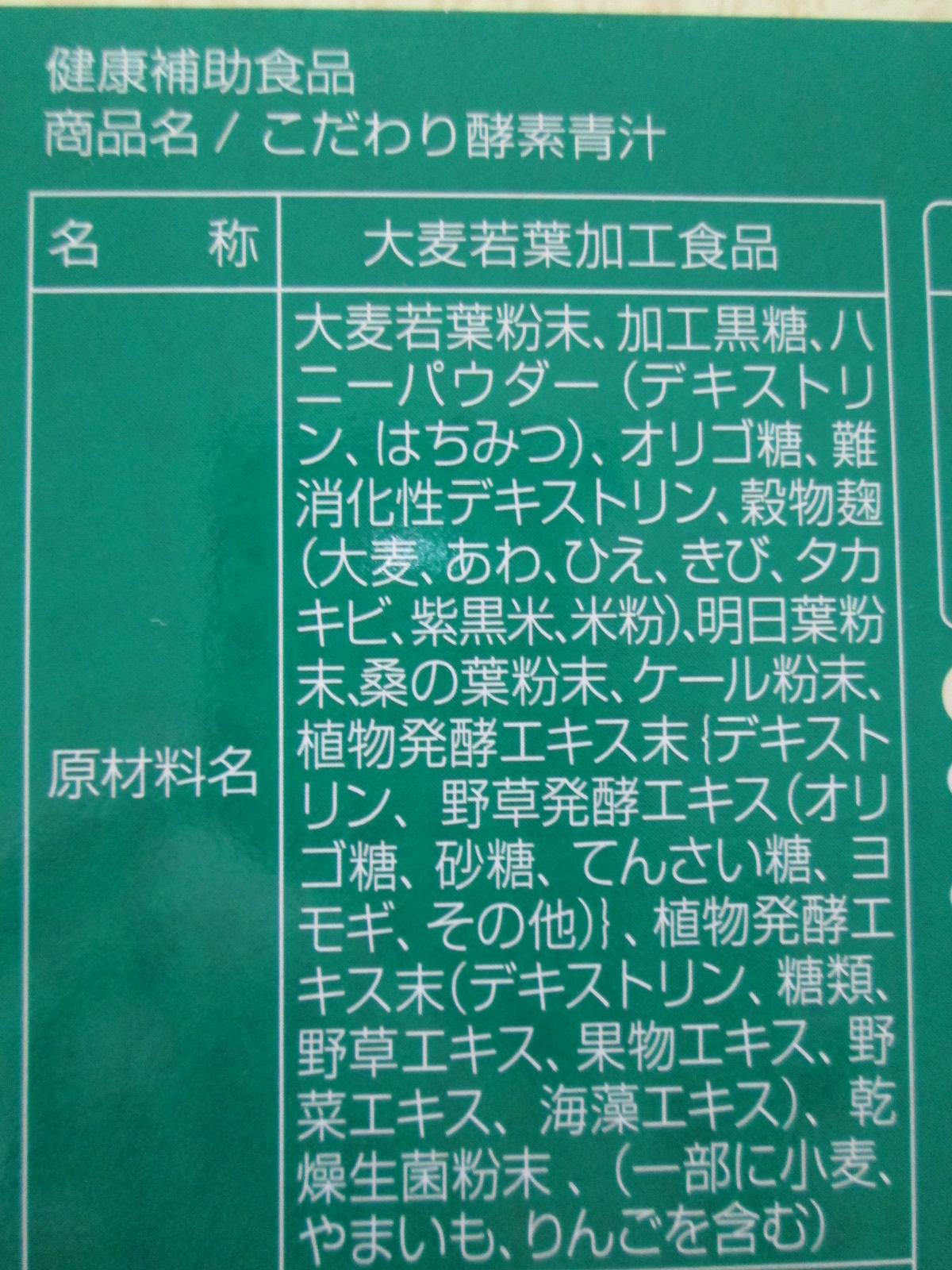 IMG_1303酵素青汁 (4)
