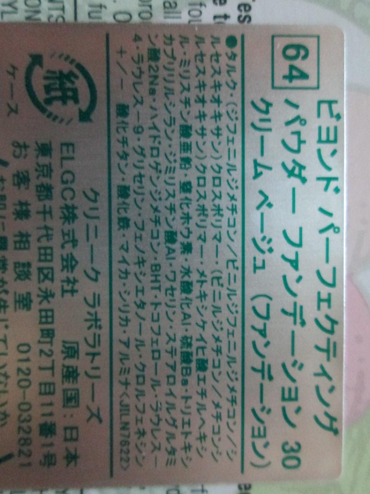 IMG_1537クリニークビヨ (3)