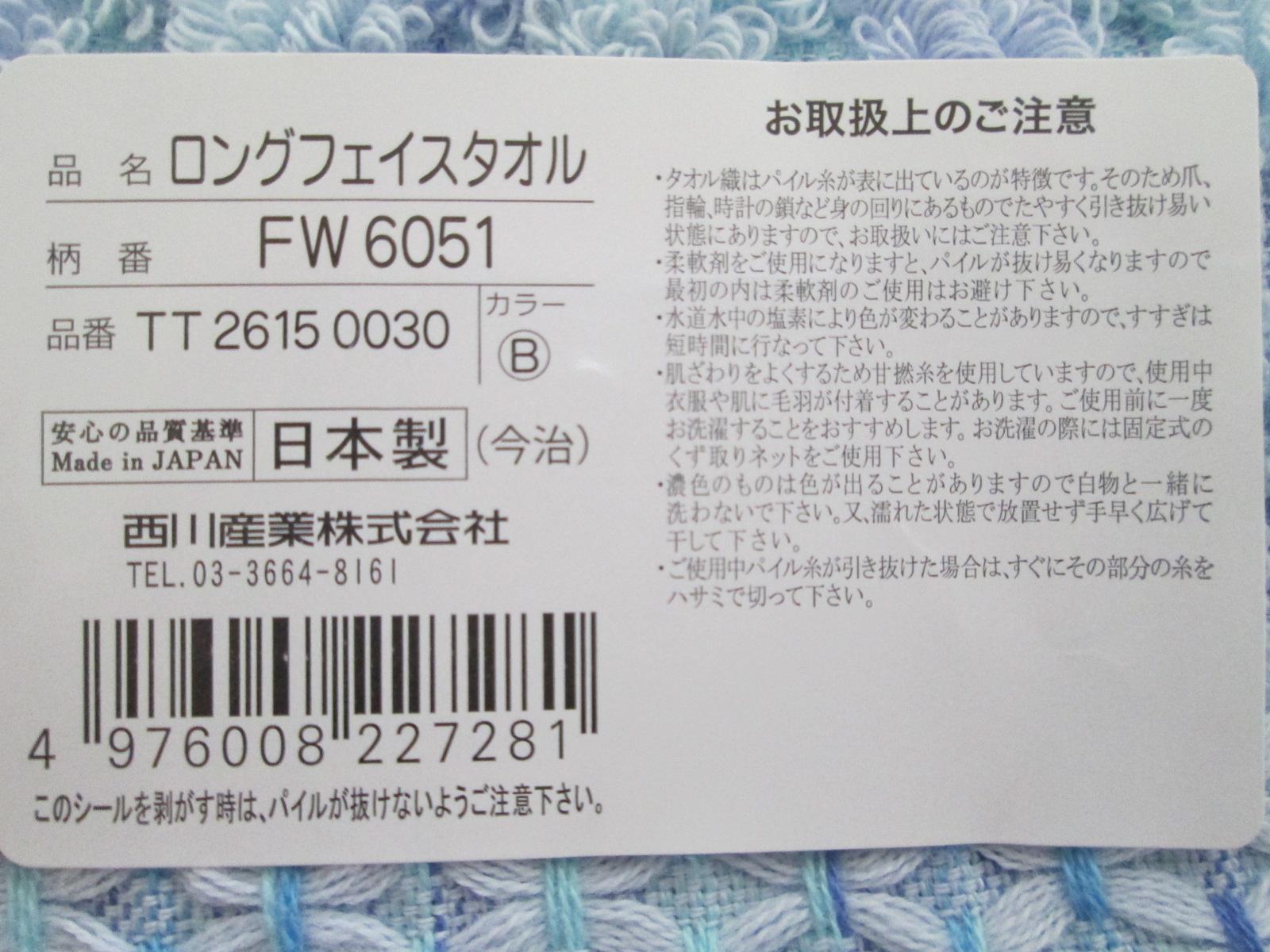 IMG_1709今治 (6)