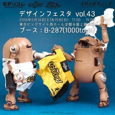 designfesta_promo_150dpi_1.jpg