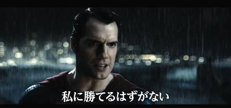 バットマン vs スーパーマン 私に勝てるはずがない