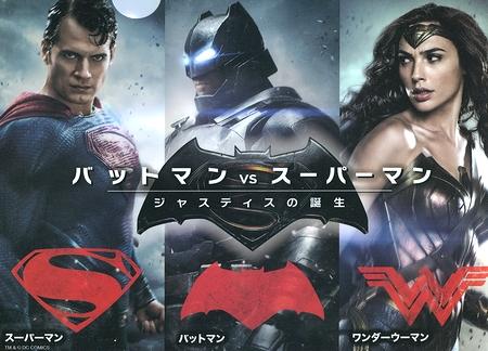 バットマン vs スーパーマン クリアファイル