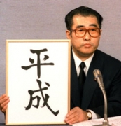 小渕恵三 画像