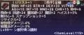 【獣】カット用IUリスト+1.png