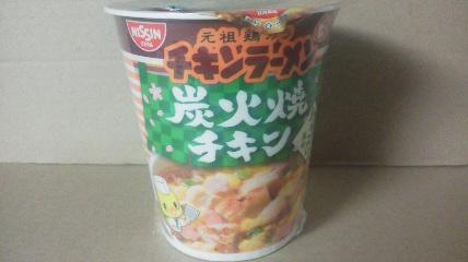 日清食品「チキンラーメンビッグカップ 炭火焼チキン わさび風味」