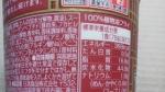 清食品「カップヌードル リッチ 贅沢とろみフカヒレスープ味」