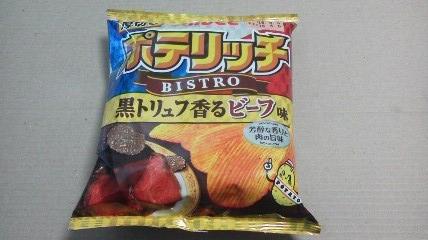 カルビー「ビストロポテリッチ 黒トリュフ香るビーフ味」