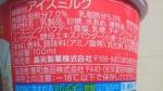 森永製菓「おっとっとアイス」