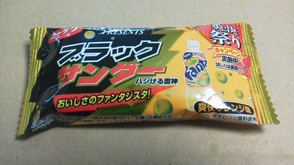 有楽製菓(ユーラク)「ブラックサンダー ファンタ オレンジ味」