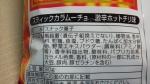 湖池屋(コイケヤ)「スティックカラムーチョ 極辛ホットチリ味」