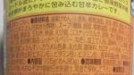 日清食品「カップヌードル プーパッポンカレー ビッグ」