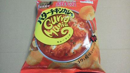 カルビー「ポテトチップス バターチキンカレー味」