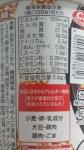 エースコック「MEGAゴマ 担担麺」