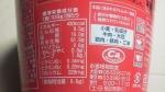 エースコック「廣記商行監修 中華風野菜タンメン 味覇味」