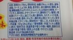 まるか食品「ペヨングやきそばキムチ味」 (1)