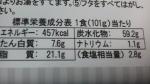 まるか食品「ペヨングやきそばキムチ味」 (2)