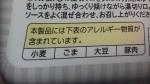 まるか食品「ペヨングやきそばキムチ味」 (3)