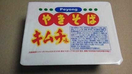 まるか食品「ペヨングやきそばキムチ味」