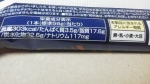 有楽製菓(ユーラク)「ブラックサンダー ダークマター」