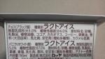 ロッテアイス「爽 Black&White チョコ&バニラ」