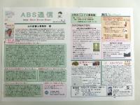 ABS通信VOL74